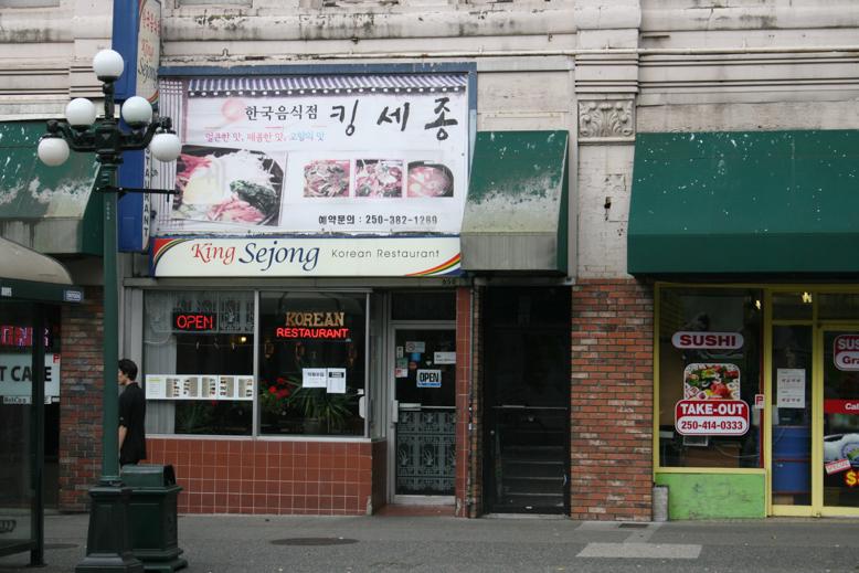 bibimbap - king sejong exterior